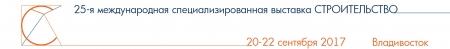 25-я международная специализированная выставка «СТРОИТЕЛЬСТВО».