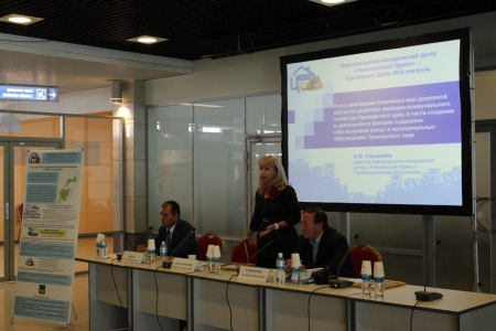 Итоговое совещание представителей органов местного самоуправления Приморского края