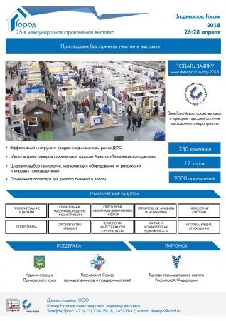 25-я Международная строительная выставка