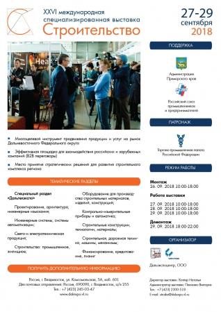 """XXVI Международная Строительная Выставка """"ДальтехЭкспо"""""""