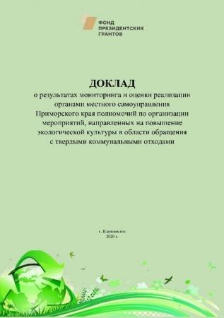 Итоги проекта защиты прав потребителей жилищно-коммунальных услуг в августе 2020 г.