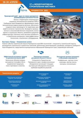ВЫСТАВКА «ГОРОД»  и Приморский строительный Форум   состоится во Владивостоке 28-30 апреля 2021г.
