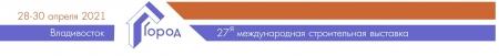 27-ая международная строительная выставка «ГОРОД» и Приморский строительный форум